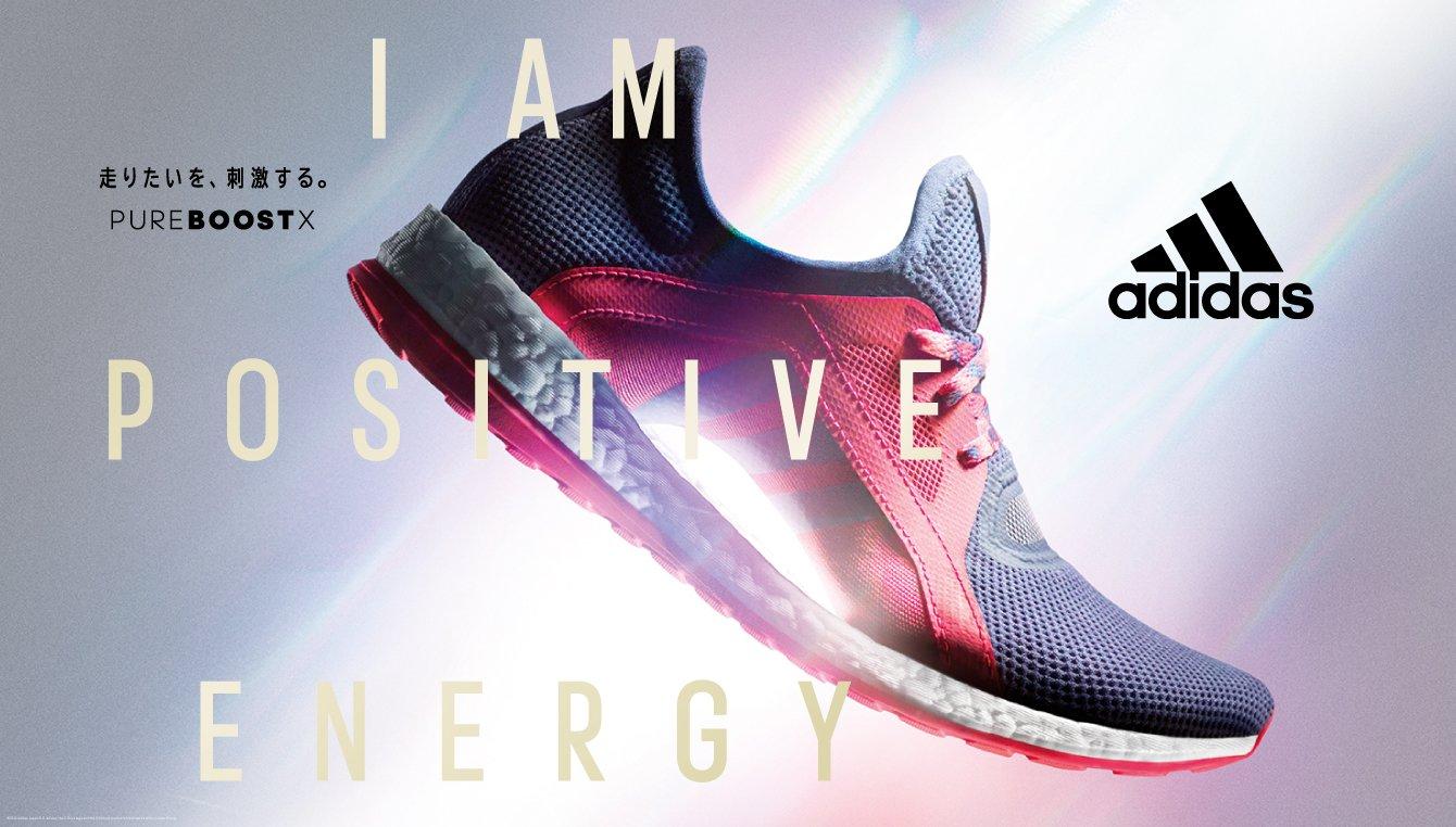 adidas / Ultra boost