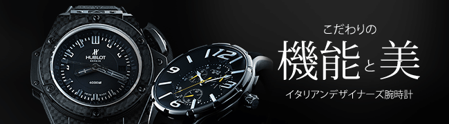 イタリアンデザイナーズ、腕時計