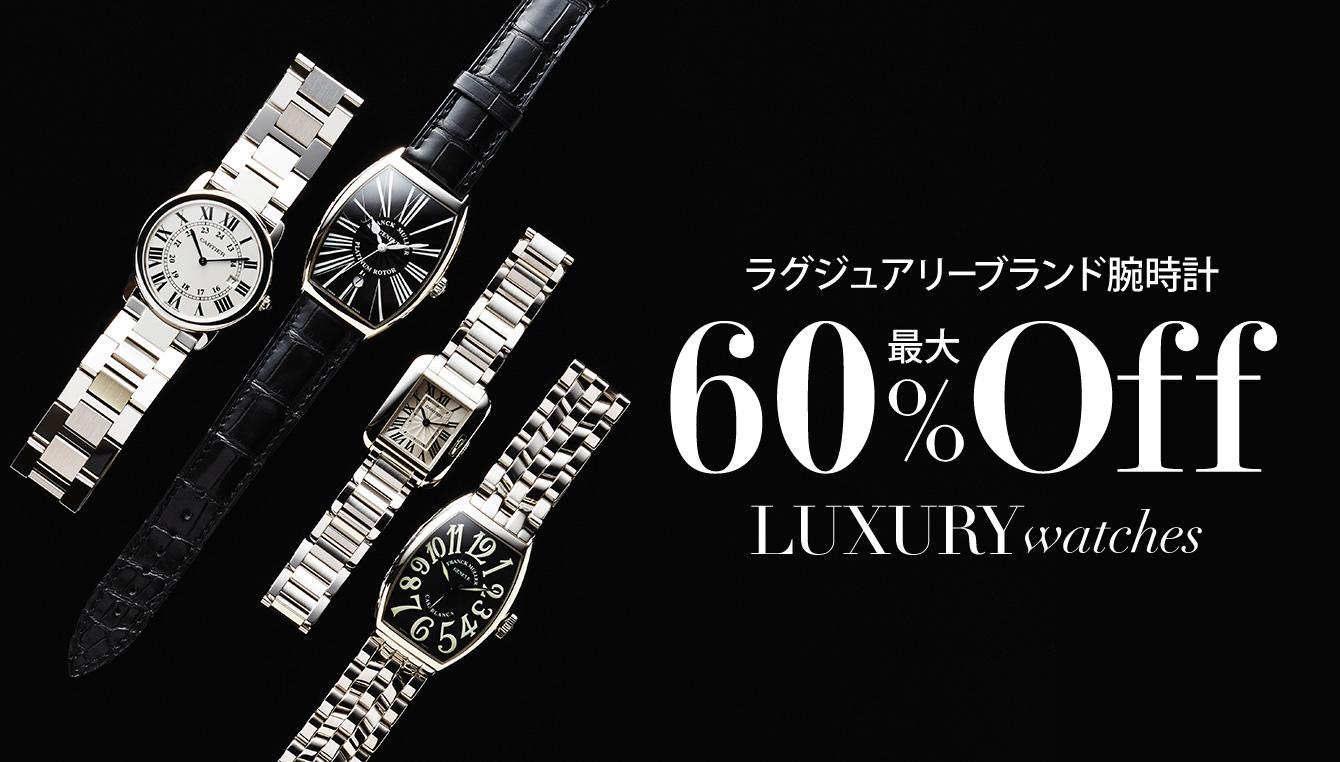 腕時計 海外 ブランド セール