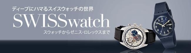 スイス腕時計ウォッチ