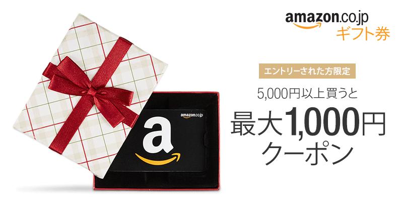 Amazonギフト券 エントリーされた方限定 5,000円買うと最大1000円クーポンもらえます