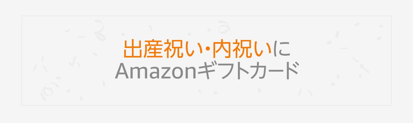 Amazonギフト券 出産祝い・内祝い