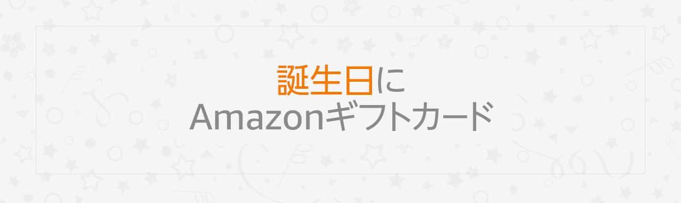 Amazonギフト券 誕生日