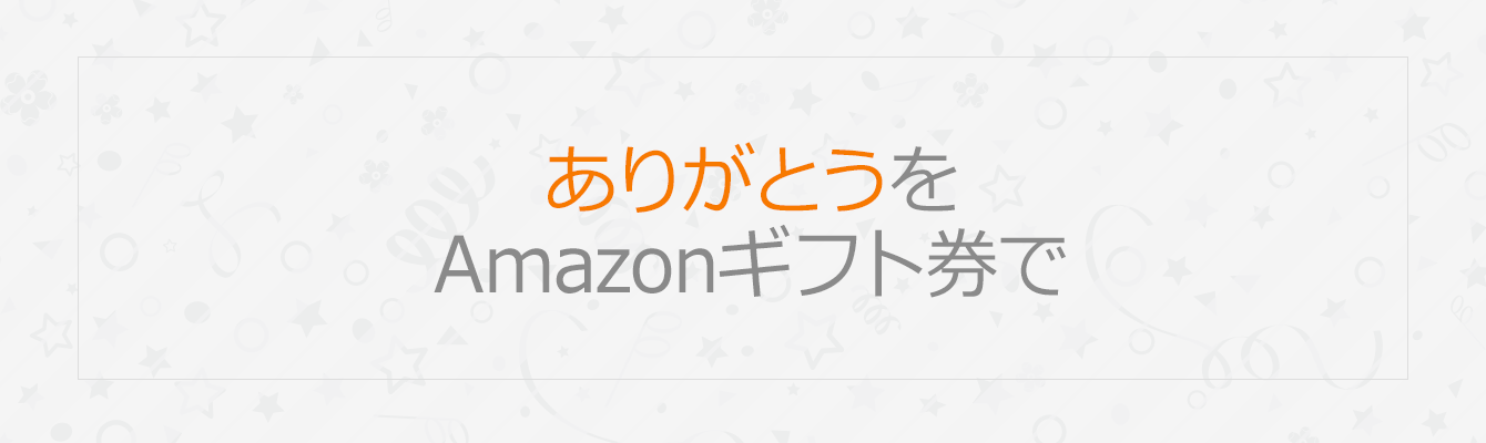 Amazonギフト券 ありがとう