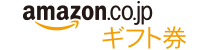 Amazonギフト券ロゴ