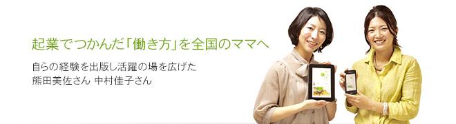 熊田美佐さん 中村佳子さん