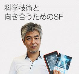 藤井太洋さんのStory