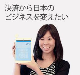 コイニー株式会社佐俣奈緒子さん