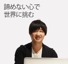 株式会社Lang-8 喜 洋洋さん