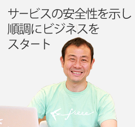 freee株式会社 佐々木大輔さん