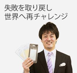 株式会社ジービーエス 和田祐一さん