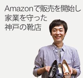 株式会社トモミ 太 章博さん