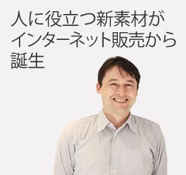 クリロン化成株式会社 栗原和志さん