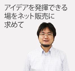 株式会社ブックスドリーム 井上聖也さん
