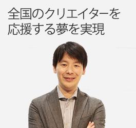 株式会社クラウドワークス 吉田浩一郎さん