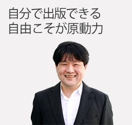 記伊 孝さんのStory