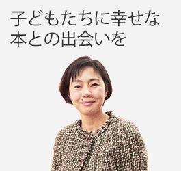 多治見市図書館 館長 熊谷雅子さん