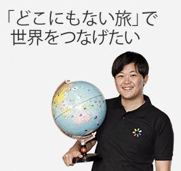 株式会社trippiece 石田言行さん