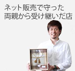 株式会社ニシイ 代表取締役 西井武志さん