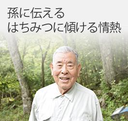 有限会社小林養蜂園 代表取締役 小林市郎さん