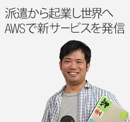 株式会社ヌーラボ 橋本正徳さん