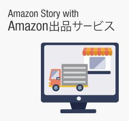 Amazon Story wtith Amazon 出品サービス