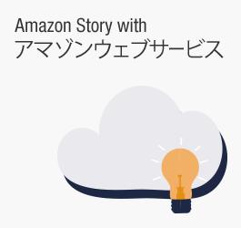 Amazon Story with AWS
