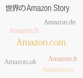 世界のAmazon Story