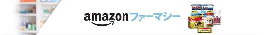 医薬品ストア「Amazonファーマシー」はこちら