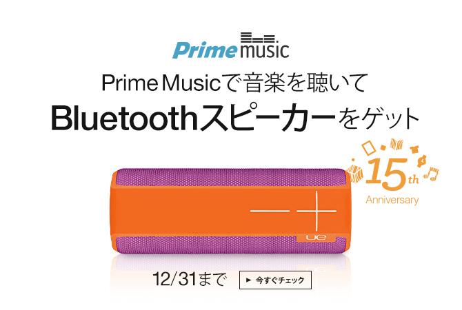 Prime Musicで音楽を聴いてBluetoothスピーカーをゲット