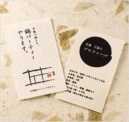 カラー・和紙タイプ