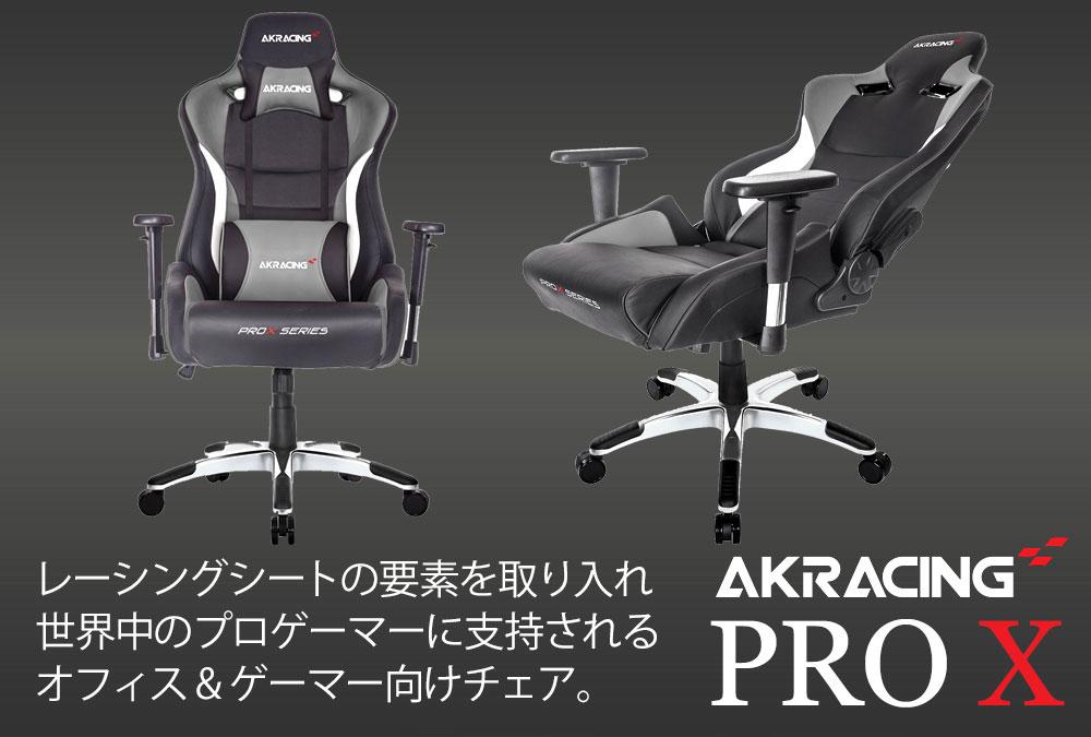 レーシングシートの要素を取り入れ世界中のプロゲーマーに支持されるオフィス&ゲーマー向けチェア。AKRAING PRO-X