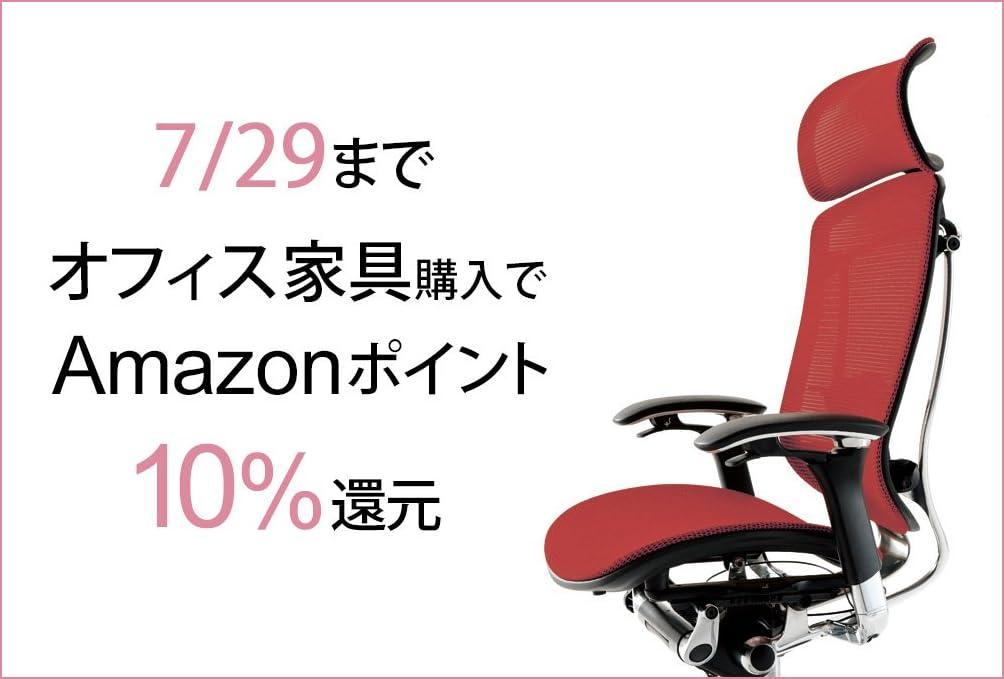 オフィス家具・チェア購入でAmazonポイント10%還元