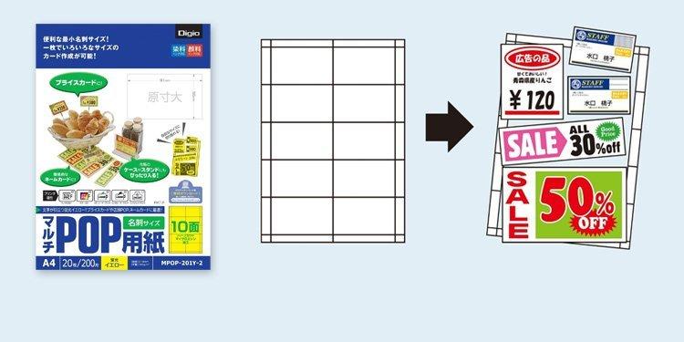 ナカバヤシ マルチPOP用紙名刺サイズ イエロー100枚入 MPOP-201Y-2-5