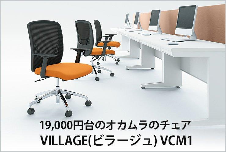 19,000円台のオカムラのチェア VILLAGE(ビラージュ) VCM1