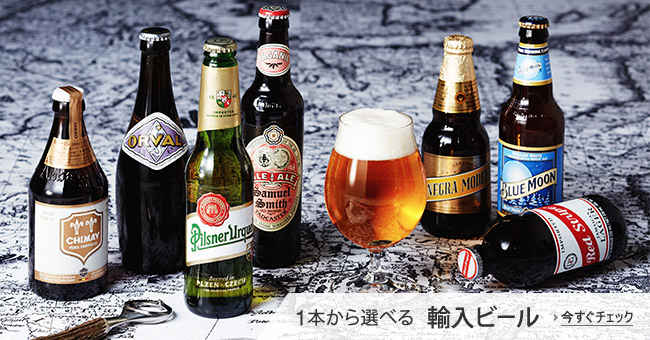 1本から選べる輸入ビール