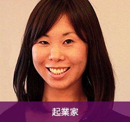 佐俣奈緒子さん/起業家/日本