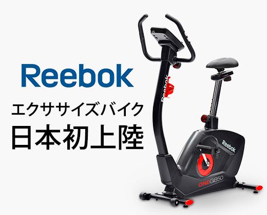 reebok_fitnessbike