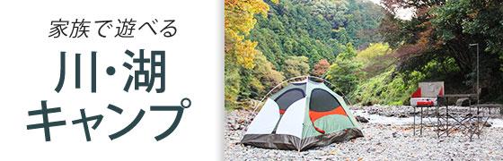川・湖キャンプ