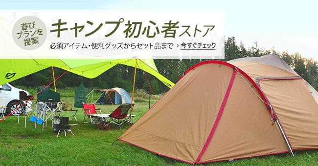 キャンプ初心者