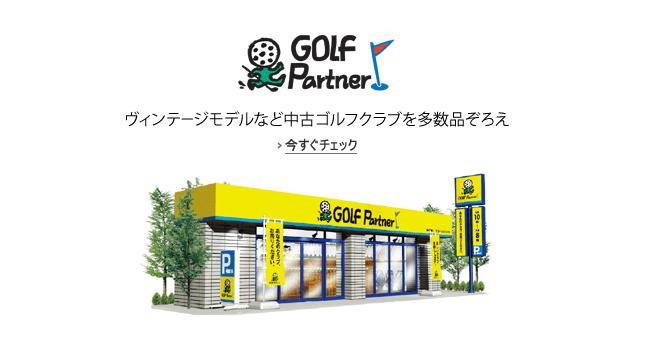 golf_partner