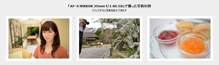「AF-S NIKKOR 35mm f/1.8G ED」で撮った写真の例