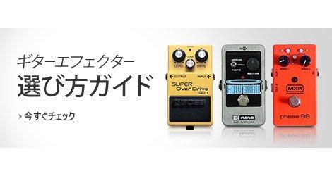 ギターエフェクター選び方ガイド
