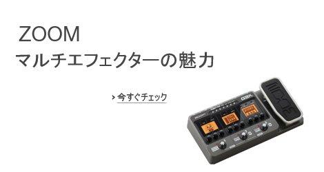 ZOOMギターマルチエフェクターの魅力
