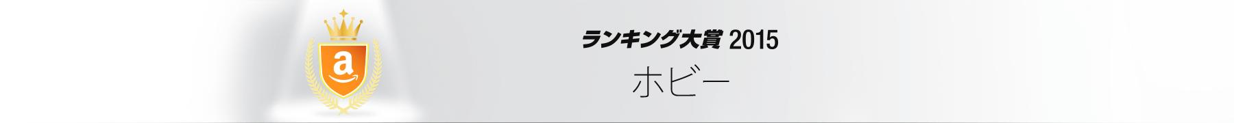 2015ホビー年間ランキング大賞