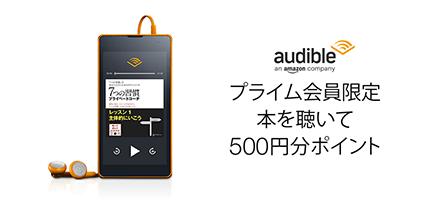 Amazonプライム会員限定500ポイントプレゼント