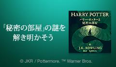 風間杜夫朗読、「ハリー・ポッター」