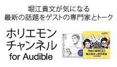 ホリエモンチャンネル for Audible