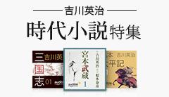 吉川英治 時代小説