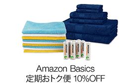 AmazonBasics定期おトク便10%OFF